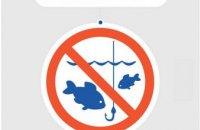 С 1 апреля на Днепропетровщине стартует нерестовый запрет на вылов рыбы