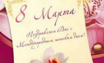 Жители Днепропетровска планируют праздновать 8 марта дома