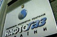 «Нефтегаз» рассчитался с «Газпромом» за мартовский газ