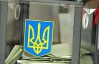 На 24 декабря в Днепропетровской области назначили выборы