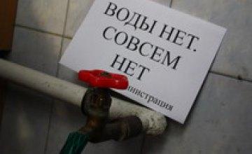 Где завтра в Днепропетровске не будет воды (АДРЕСА)