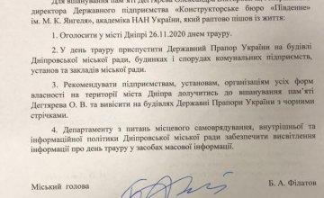 У Дніпрі 26 листопада оголошено днем трауру в пам'ять генерального директора КБ «Південне» Олександра Дегтярева