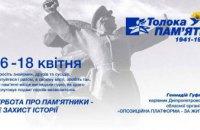 Узнай где: в эти выходные в Днепропетровской области в рамках марафона «Толока Памяти» пройдут 60 мероприятий