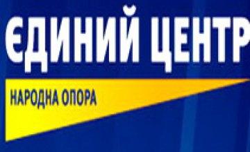 В Днепропетровске формируется областная организация «Единый центр»