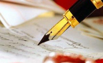 Студенты днепропетровских ВУЗов пишут открытое письмо Президенту