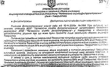 Фальшивые документы, на основании которых готовится рейдерский захват «34-го канала»