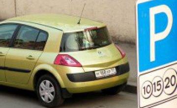 Неохраняемые парковки в Днепропетровске станут бесплатными в марте 2009 года