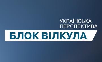 Блок «Украинская перспектива» выступил против незаконного давления силовиками на мэра Кривого Рога Юрия Вилкула