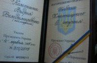 В Днепропетровске семья погибшего бойца АТО получила награду