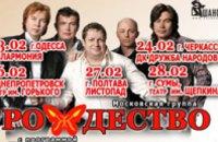 26 февраля в Днепропетровске состоится концерт московской группы «Рождество»