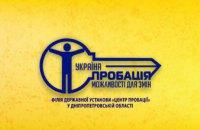 На Днепропетровщине действует 43 органа пробации