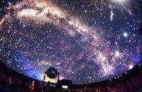 Днепровский планетарий празднует 50-летие: горожан приглашают на вечер «тротуарной астрономии»