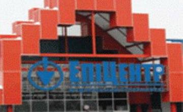 Днепропетровские экологи добились закрытия строительного гипермаркета «Эпицентр»