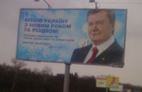 В Днепропетровске начали пачкать бигборды с Януковичем (ФОТО)