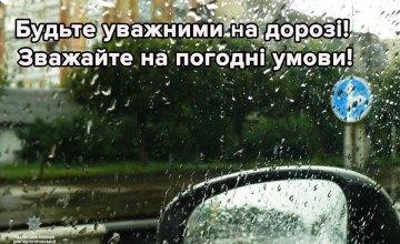 Полиция Днепропетровщины призывает водителей быть внимательнее на дорогах в связи с ухудшением погоды