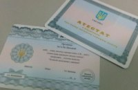 В Украине свидетельства заменят школьные аттестаты