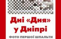 21 февраля в Днепре откроется фотовыставка газеты «День»