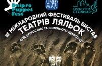 12 спектаклей и коллективы из 4 стран: В Днепре открыли III Международный фестиваль театров кукол «ДнипроПаппетФест»