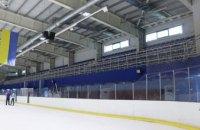 Льодову арену Дніпра готують до нового сезону: які роботи проводяться