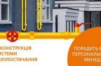 Комплексна реконструкція від Дніпропетровськгазу – запорука ефективного споживання газу