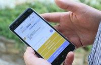 «Дніпрогаз» рекомендує передавати показання лічильників газу з фото через Viber