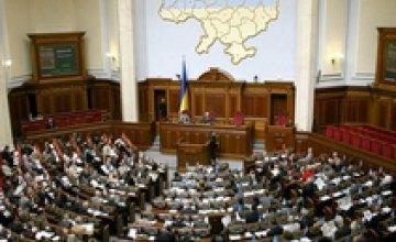 Сегодня Верховная Рада рассмотрит назначение вице-премьера