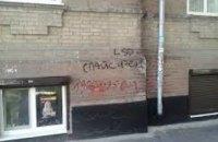 Как борются с рекламой наркотиков и другими надписями на фасадах зданий в Днепре