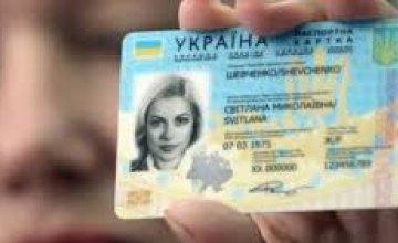 Днепрянам рассказали, сколько стоит оформление ID-карточки