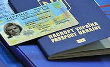 На Днепропетровщине резко увеличилось количество желающих получить биометрический паспорт, - ГУ ГМСУ в области