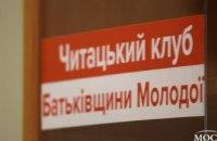 В Днепре открылся первый читательский клуб «Батьківщини молодої»