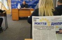 «Оппозиционная платформа – За життя» на Днепропетровщине начала подготовку к парламентским выборам