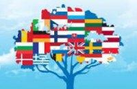 Центр международного грантрайтинга при ДнепрОГА запускает проект по изучению иностранных языков