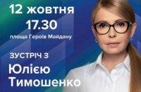 Власть пытается сорвать визит Юлии Тимошенко на Днепропетровщину, - пресс-секретарь ВО «Батьківщина»
