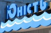 День защиты детей: как отметят праздник в водно-спортивном комплексе «Юность»