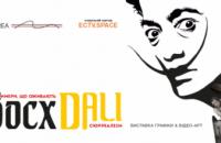 У Дніпрі триває виставка Сальвадора Далі