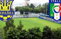 Молодежная сборная Украины 8 апреля встретится с итальянцами