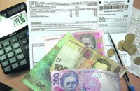 Украина проведет международный аудит обоснованности тарифов на ЖКУ