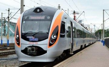 Летом изменится периодичность курсирования поездов Интерсити из Киева в Кривой Рог