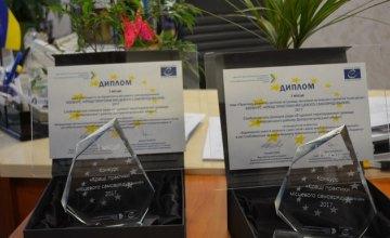 Громады области взяли пять гран-при в конкурсе «Лучшие практики местного самоуправления»-2017