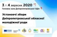 Жителей Днепропетровщины приглашают к участию в Учредительном собрании по созданию областного молодежного совета