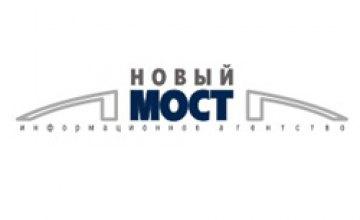 """Открытие информационного агентства """"НОВЫЙ МОСТ"""""""