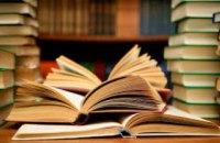 Украинская классика, мировая литература, патриотические произведения: почти 100 тыс книг приобрели для школьных библиотек област