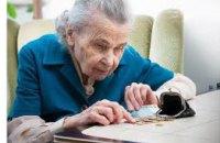 На Днепропетровщине часть пенсионеров январские выплаты получат в декабре, - Пенсионный фонд