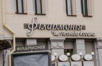 Днепровская филармония приглашает юных зрителей на космическое представление
