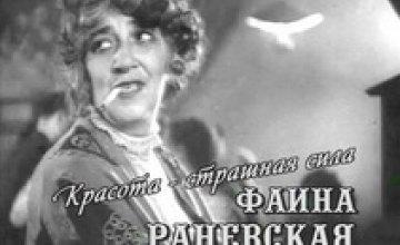 Сегодня свой день рождение отметили бы Фаина Раневская и Богдан Ступка