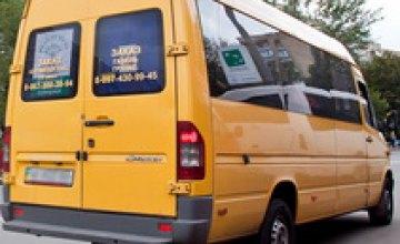 В Днепропетровской области снизили цены на междугородние перевозки