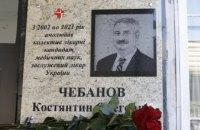 У дніпровській лікарні № 4 встановили меморіальну дошку її колишньому гендиректору Костянтину Чебанову