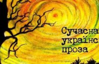 Два автора представят Днепропетровщину на фестивале современной украинской прозы в Харькове