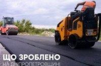Новости недели: что сделано на Днепропетровщине