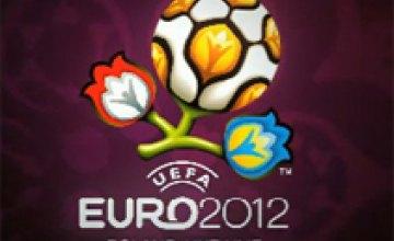 УЕФА планирует заработать на билетах Евро-2012 около 100 млн евро